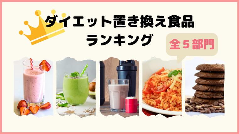 ダイエット置き換え食品のランキング