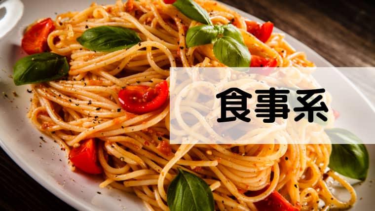 食事系のイメージ画像