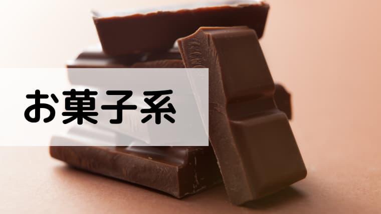 お菓子系のイメージ画像