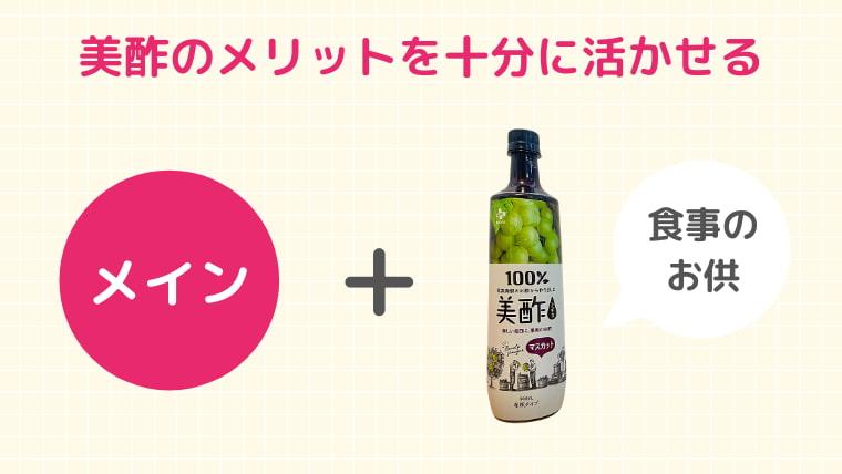 美酢はダイエット置き換え食品のサポート役が適切