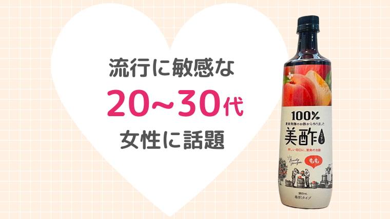 美酢は1日35万本売れるほど人気