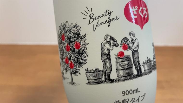 美酢のイラスト画像