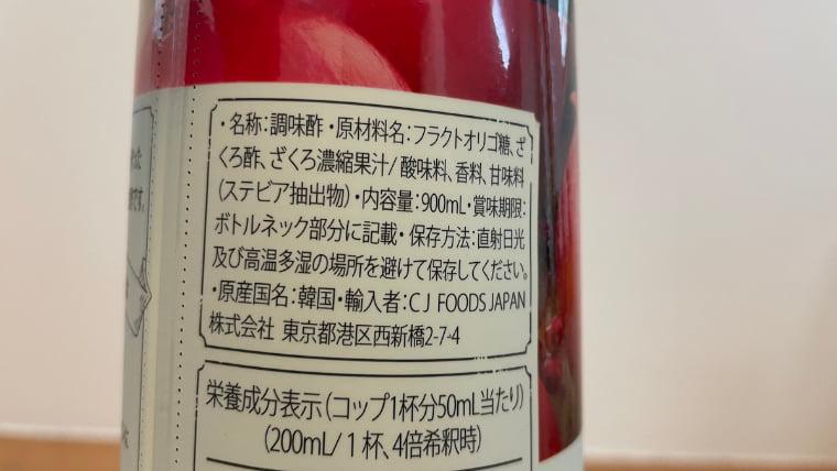 美酢の原材料