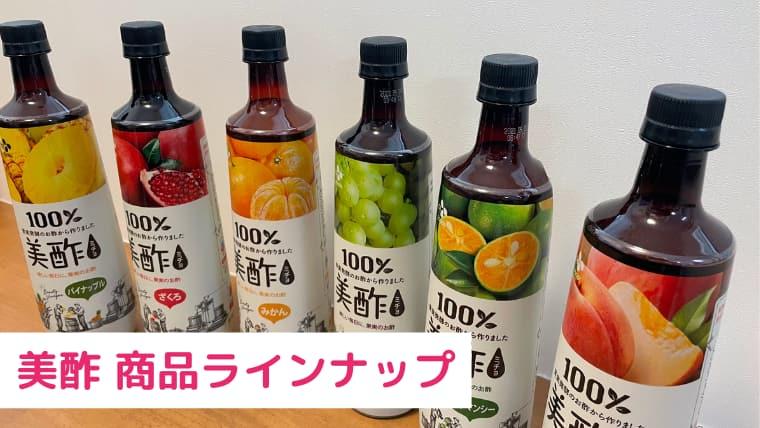 美酢の商品ラインナップ