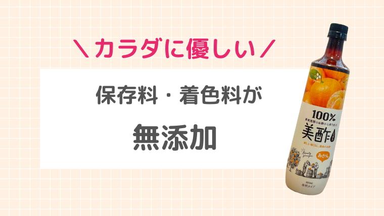 韓国発の美酢に危険性はない?