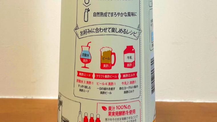 美酢のレシピ