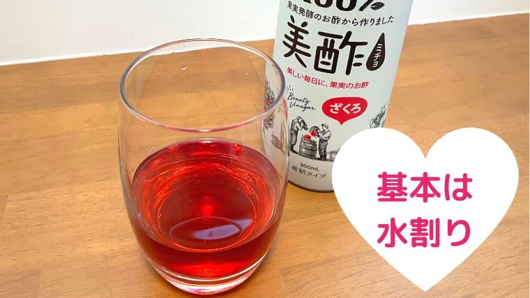美酢の基本的な飲み方