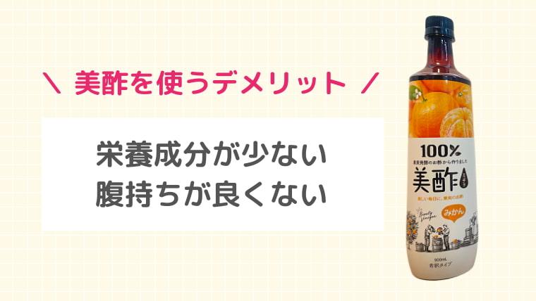 美酢をダイエット置き換え食品として使うデメリット