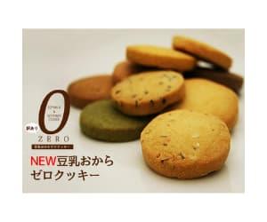 豆乳おからZEROクッキーのイメージ画像