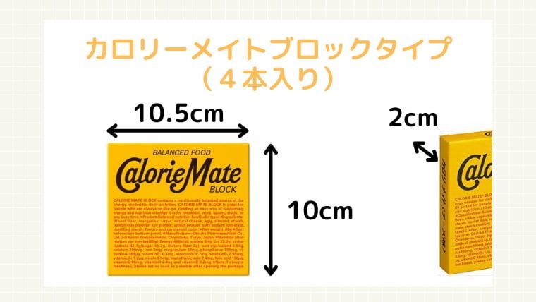 カロリーメイトブロックタイプ4本入りのサイズ
