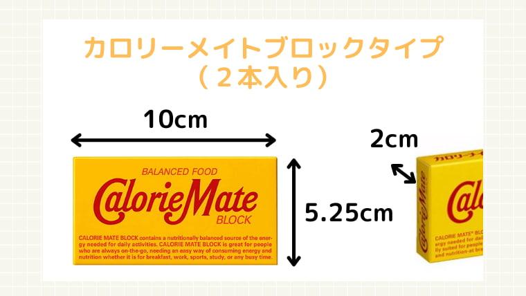 カロリーメイトブロックタイプ2本入りのサイズ