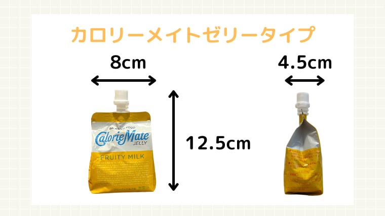カロリーメイトゼリータイプのサイズ