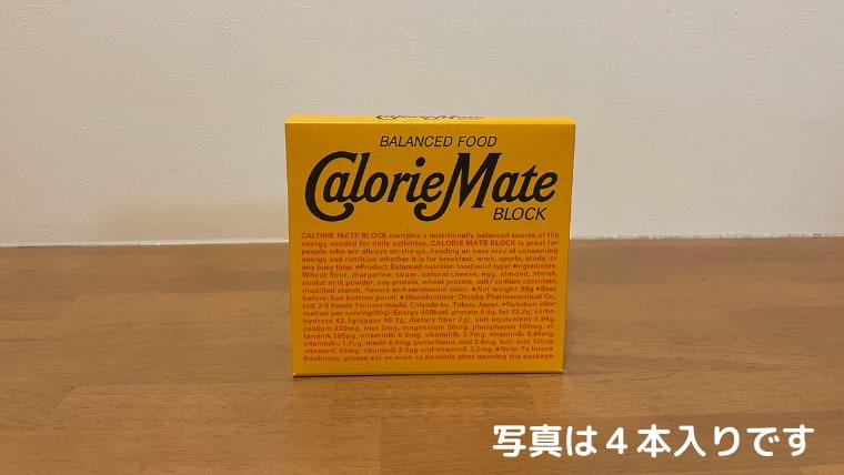 カロリーメイトチーズ味(ブロックタイプ)のパッケージ画像オモテ