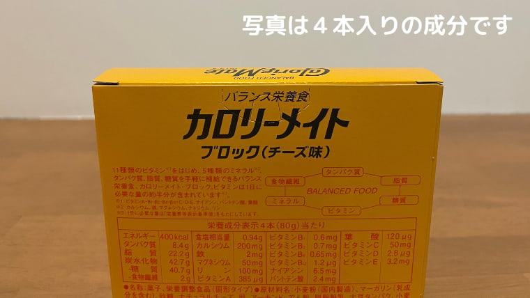 カロリーメイトチーズ味(ブロックタイプ)の栄養成分表示