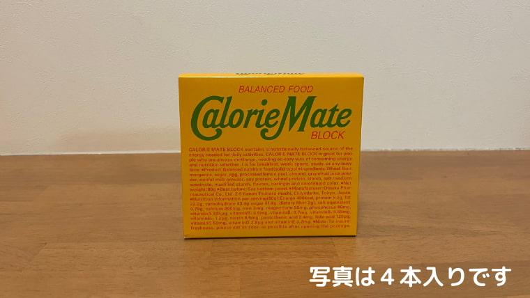 カロリーメイトフルーツ味(ブロックタイプ)のパッケージ画像オモテ