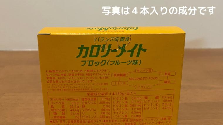 カロリーメイトフルーツ味(ブロックタイプ)の栄養成分表示
