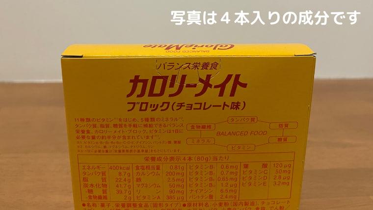 カロリーメイトチョコレート味(ブロックタイプ)の栄養成分表示