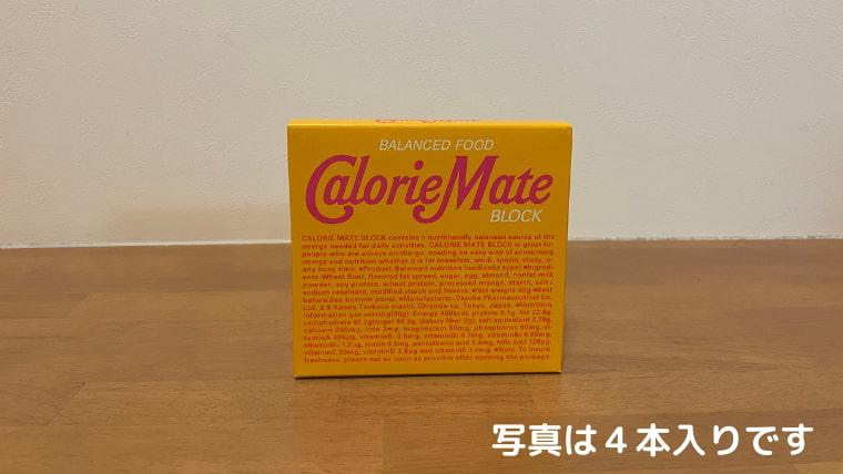 カロリーメイトメープル味(ブロックタイプ)のパッケージ画像オモテ
