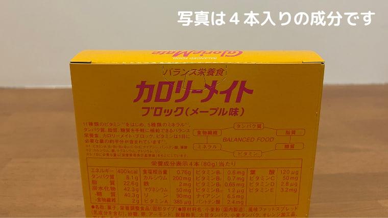 カロリーメイトメープル味(ブロックタイプ)の栄養成分表示