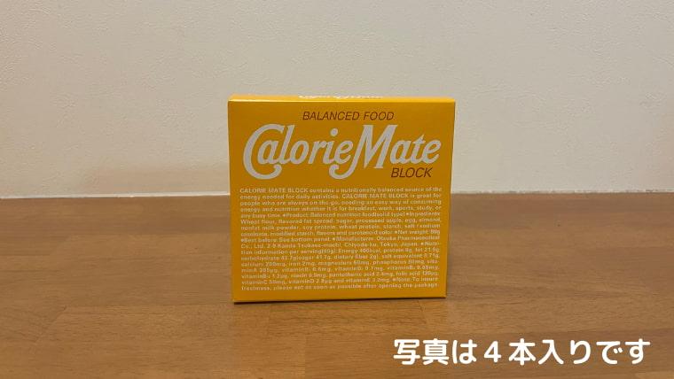 カロリーメイトプレーン味(ブロックタイプ)のパッケージ画像オモテ