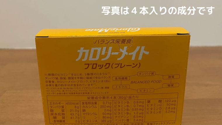 カロリーメイトプレーン味(ブロックタイプ)の栄養成分表示