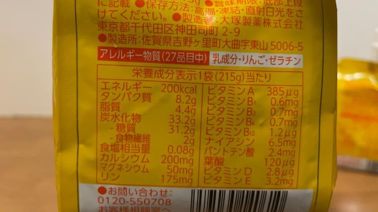 カロリーメイトアップル味(ゼリータイプ)の栄養成分表示