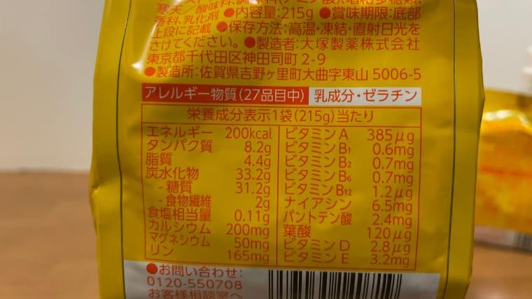 カロリーメイトライム&グレープフルーツ味(ゼリータイプ)の栄養成分表示