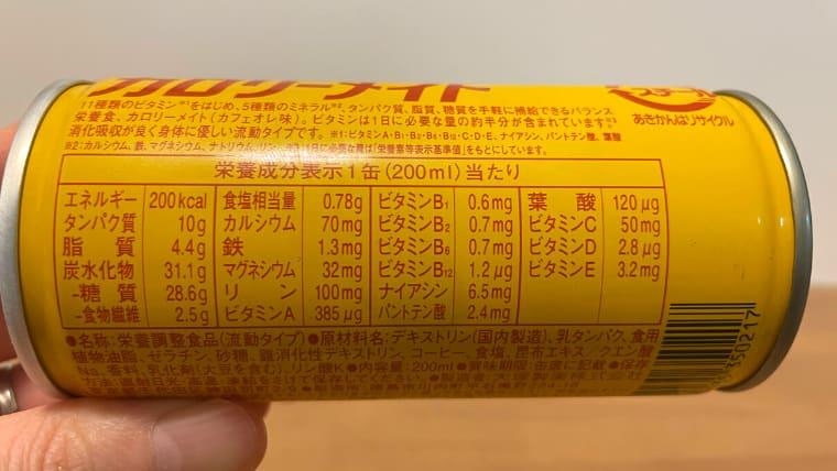 カロリーメイトカフェオレ味(リキッドタイプ)の栄養成分表示