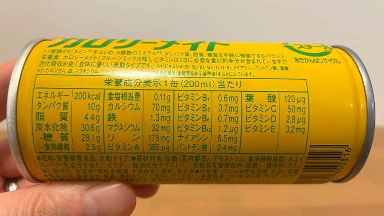 カロリーメイトフルーツミックス味(リキッドタイプ)の栄養成分表示