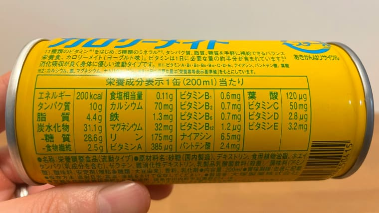 カロリーメイトヨーグルト味(リキッドタイプ)の栄養成分表示