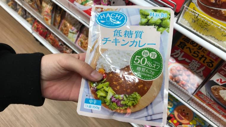 低糖質チキンカレーで置き換えダイエット