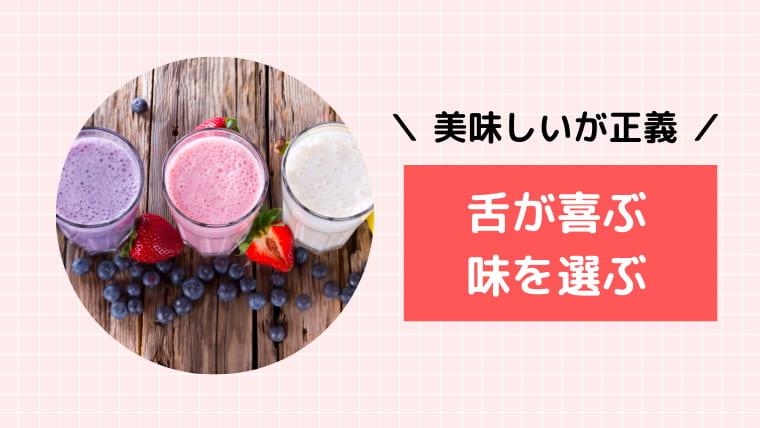 市販で買える置き換えダイエットの選ぶポイント:味