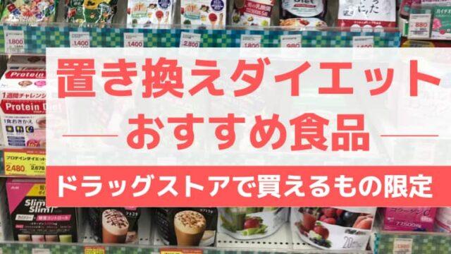 置き換えダイエットのおすすめ食品!ドラッグストアで買えるもの限定