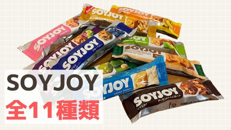 soyjoyは味の種類が豊富で飽きにくい