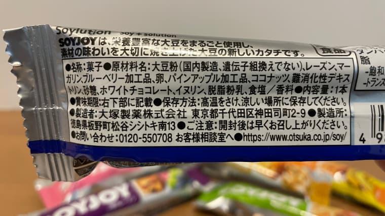 soyjoyブルーベリー味の原材料