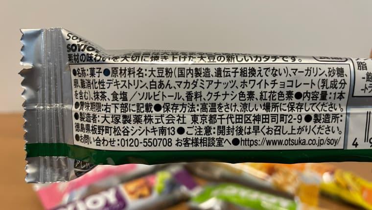 soyjoy抹茶&マカダミア味の原材料