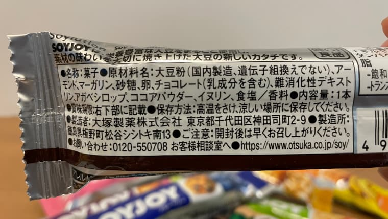 soyjoyアーモンド&チョコレート味の原材料