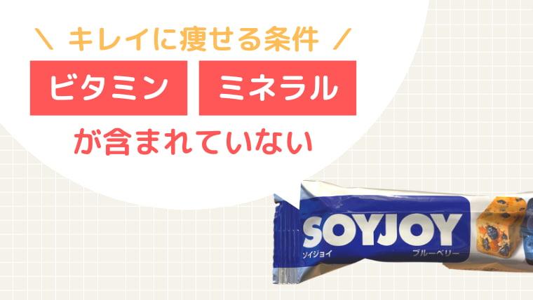 soyjoy(ソイジョイ)がダイエット置き換えとして使えない理由