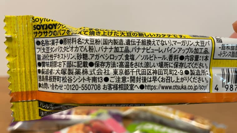 soyjoyバナナ味の原材料