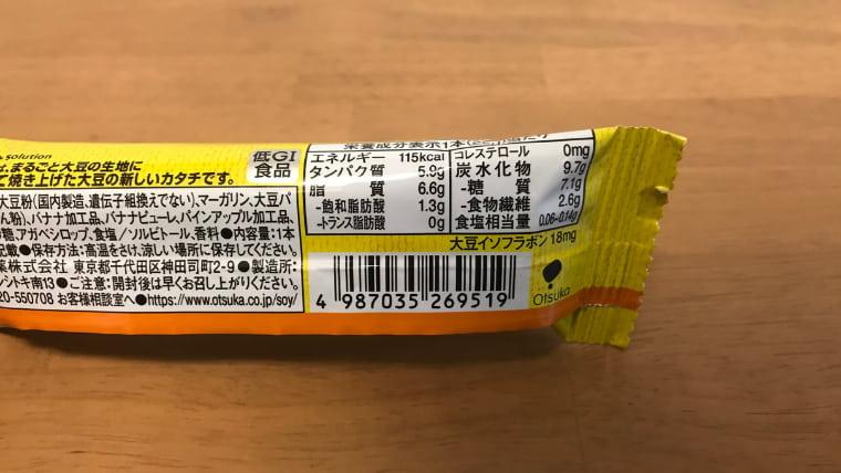 soyjoyバナナ味の栄養成分