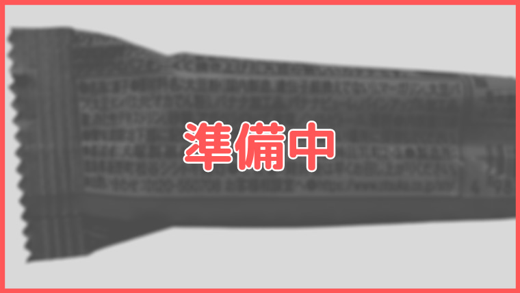 soyjoyミックスベリー味の原材料