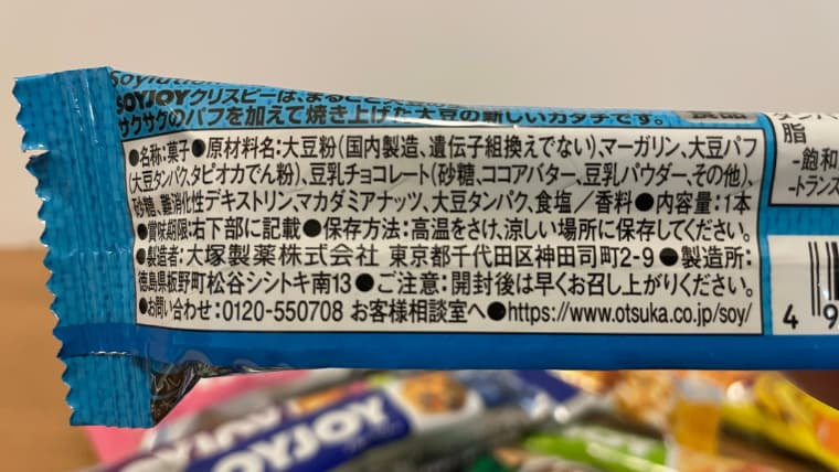 soyjoyホワイトマカダミア味の原材料