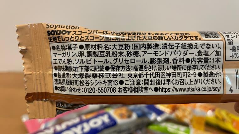 soyjoyスコーンバー味の原材料