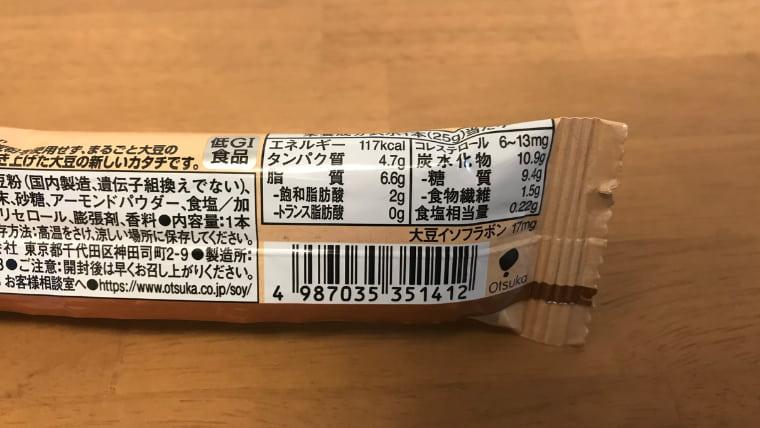 soyjoyスコーンバー味の栄養成分