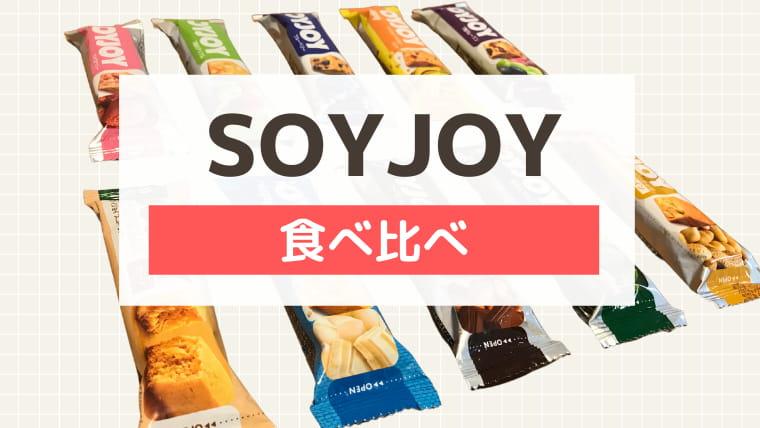 soyjoyでおすすめの味は?